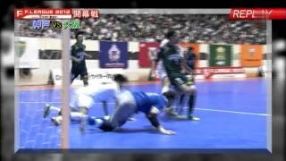 【Fリーグ】 2012 Fリーグpowered by ウイダーinゼリー開幕節 4/4 thumbnail