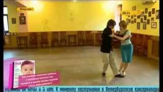 """Уроки аргентинского танго в рубрике """"Держи ритм"""""""