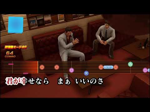 Yakuza Kiwami 2 Karaoke - I Wish For Happiness (Perfect Score)