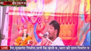 Shree med bhagwat khata  shree bhawbhakti live palot