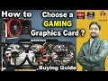 How to Choose a Gaming Graphics Card?| nvidia graphics card Buying Guide