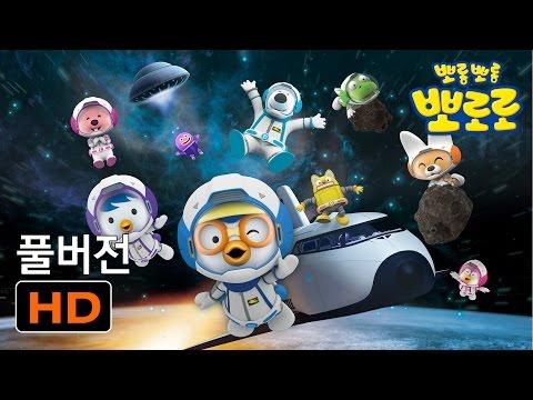 Exciting space adventure with Pororo! | Children's space adventure | Pororo movie