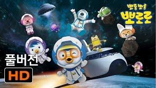 💫  뽀로로의 신나는 우주여행 유튜브 최초 공…