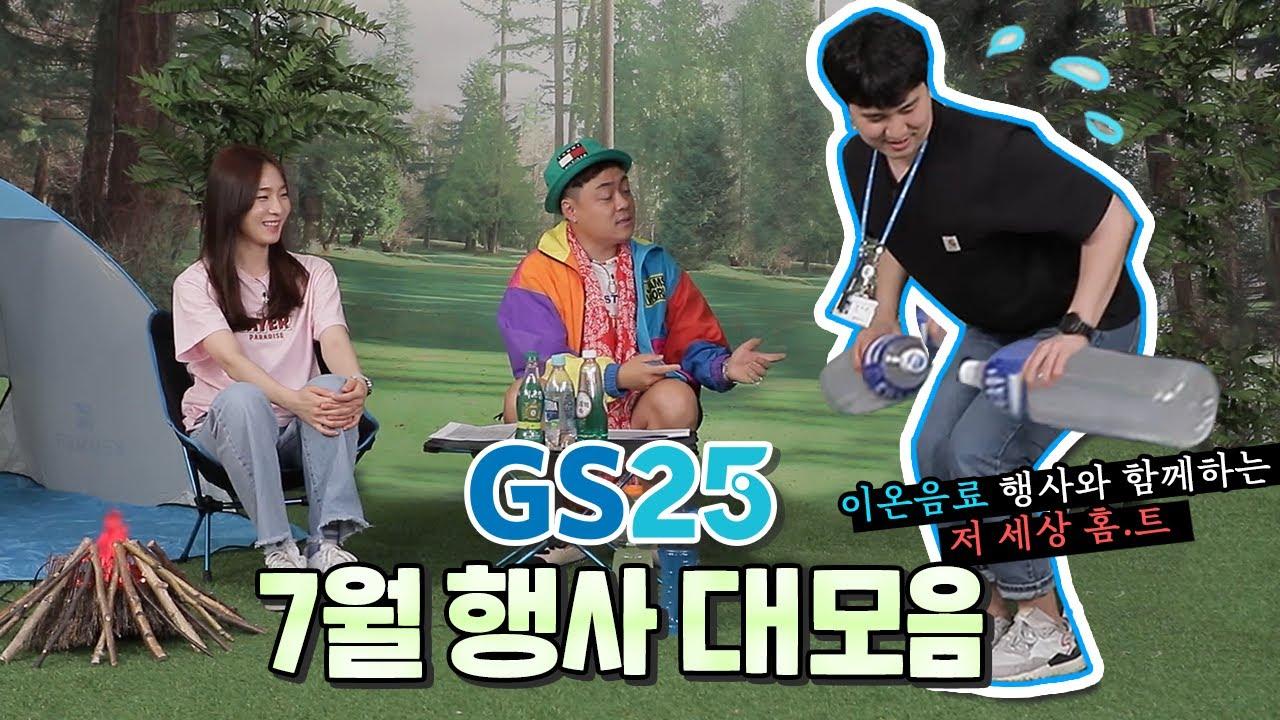 [구독자이벤트] GS25 7월 행사 대공개 ☀️   #행사25