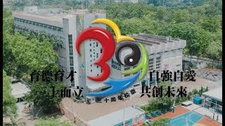 Publication Date: 2018-04-28 | Video Title: 圓玄更精彩 (香港道教聯合會圓玄學院第二中學30周年校慶主題