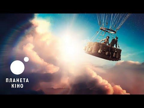 Аеронавти - офіційний трейлер 2 (український)