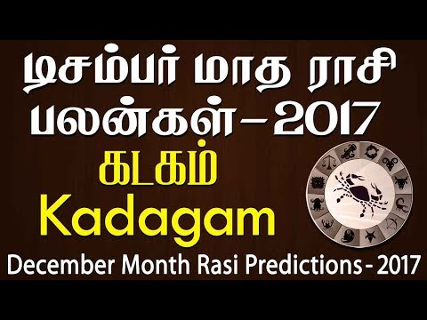 Kadagam Rasi (Cancer) December Month Predictions 2017 – Rasi Palangal