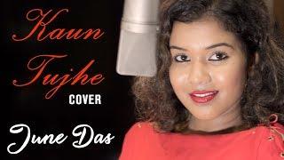 Kaun Tujhe | Female Cover | Ft. June Das | M.S. Dhoni: The Untold Story | Amaal Mallik