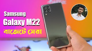 Samsung Galaxy M22 Specification Review in Bangla Upcoming  