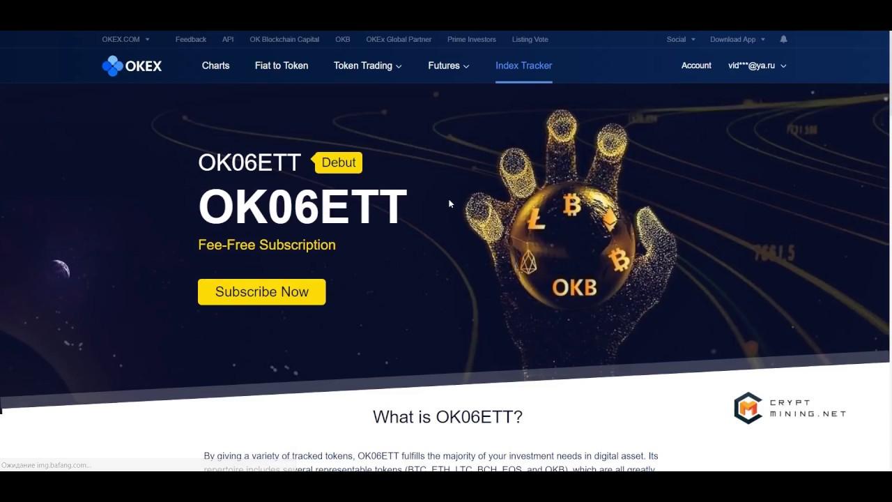 Обзор, как зарегистрироватся и торговать на криптовалютной биржи OKEX