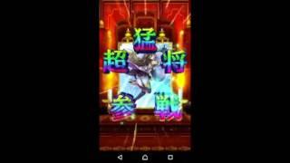 蒼の三国志 謎の攻略ブログ http://ameblo.jp/aonosangokushi1/ 何も起...