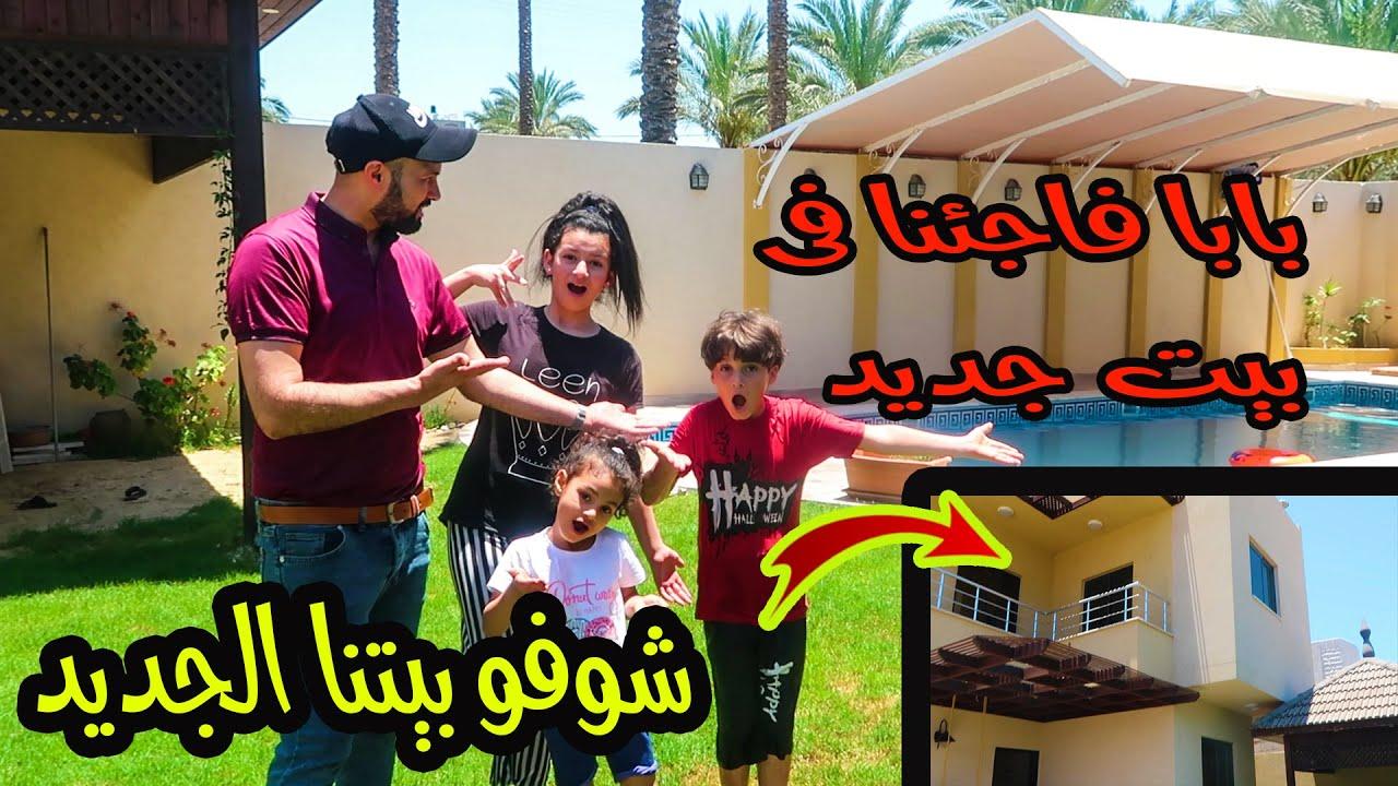 نقلنا ع بيت جديد بابا فاجئنا😍شوفو بيتنا الجديد😭تتوقعو حقيقه