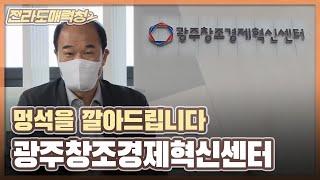 [전매청] 멍석을깔아드립니다, 광주창조경제혁신센터 |K…