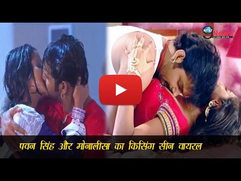 पवन सिंह और मोनालिसा का किसिंग सीन हुआ वायरल…!! | Monalisa-Pawan Singh Hot Lip-Lock