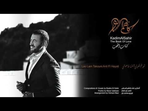 كاظم الساهر -  لو لم تكوني انت في حياتي  | Kadim Al Sahir - Lao Lam Takouni Anti Fi Hayati