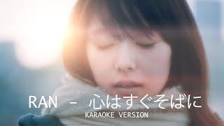Download lagu KARAOKE RAN KOKORO WA SUGU SOBA NI DEKAT DIHATI VERSI JEPANG MP3