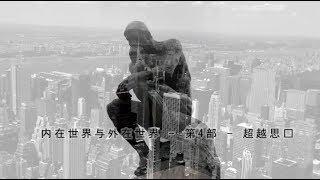 """内在世界与外在世界 - 第4部 - 超越思维 - Inner Worlds Outer Worlds Part 4 """"Beyond Thinkng"""" (Chinese)"""