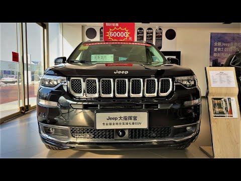 2020 Jeep Grand Commander 7 Seater Walkaround- China Auto Show(2020款JEEP大指挥官,外观与内饰实拍)