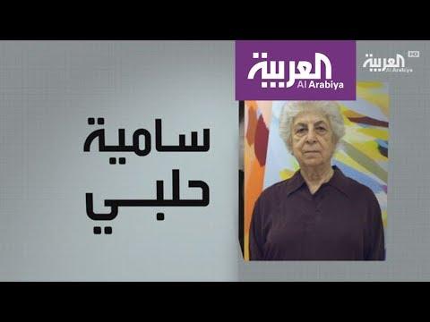 وجوه عربية : -سامية حلبي- .. عربية في متاحف العالم  - نشر قبل 49 دقيقة