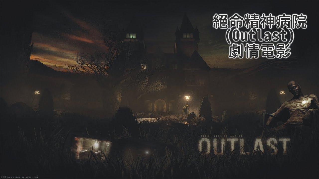 【絕命精神病院】Outlast(繁體中文)劇情電影 - YouTube