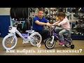 Детские велосипеды Как выбрать детский велосипед от 3 лет по росту mp3