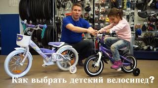 Детские велосипеды | Как выбрать детский велосипед от 3 лет по росту?(Детские велосипеды, как выбрать детский велосипед от 3 лет по росту? Беговел или велосипед с приставными..., 2016-04-21T09:31:04.000Z)