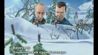Мульт Личности 6 серия. Ванкувер. Д.Медведев и В.Путин