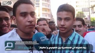 فيديو| رواد سينما الإسكندرية بين الكوميدي وصافيناز والتحرش