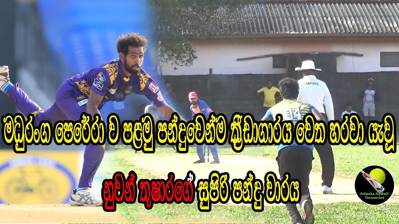 NUWAN THUSHARA BALLING / VENUS VS RAGAMA (PODI MALINGA)