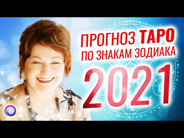 Прогноз ТАРО на 2021 по знакам Зодиака - Любовь Грин