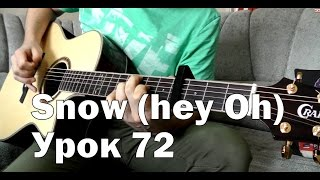 Red Hot Chili Peppers - Snow фингерстайл гитара (урок 72)