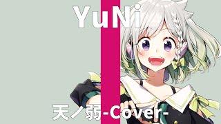 天ノ弱/164 feat.GUMI【Covered by YuNi】