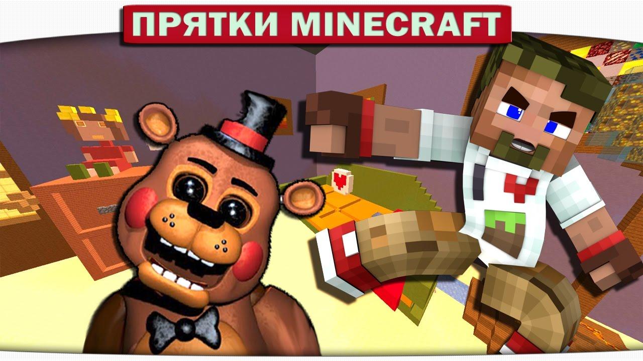 ПРЯТКИ В КОМНАТЕ ПОДПИСЧИЦЫ (FNAF in Minecraft)
