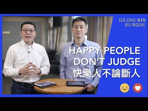 Happy People Don't Judge 快樂人不論斷人 | Happy People 快樂人 (Week 5)
