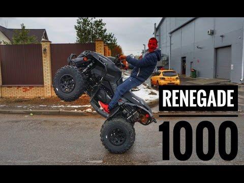 Мой новый renegade 1000
