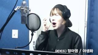 박효신(Park Hyo Shin) - 야생화(Wild Flower) COVER