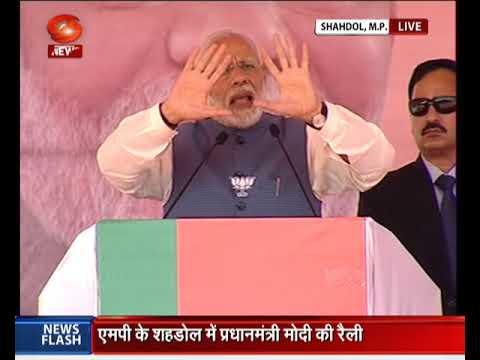 #MadhyaPradesh:शहडोल में प्रधानमंत्री नरेंद्र मोदी ने जनसभा को किया संबोधित