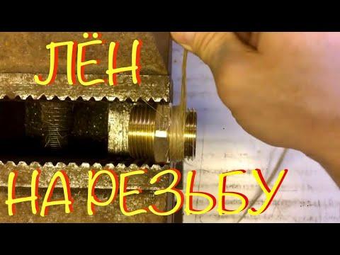 Как правильно намотать лен на резьбу трубы