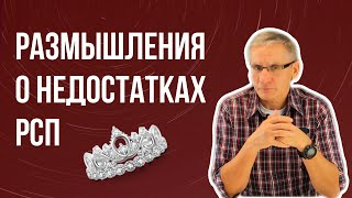 Главные недостатки РСП Валентин Ковалев