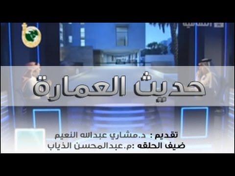 حديث  العماره ... م.عبدالمحسن الذياب