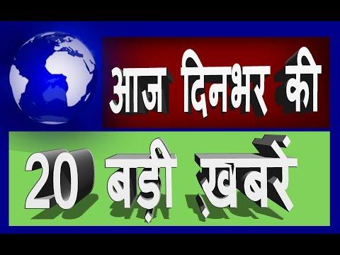 आज की 20 सबसे बड़ी ख़बरें | Today Top 20 news | Live News | aaj ki bbadi khabar | news headline | news