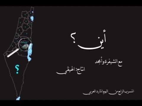 4.Ayn ft. El Sheefra , Amjad ( Prod. by Al hevy ) أين