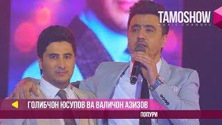 Ғолибҷон Юсупов ва Валиҷон Азизов - Попурри (2017)