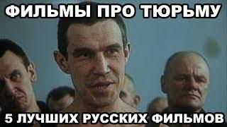 Фильмы про тюрьму. 5 лучших русских фильмов про тюрьму и зону