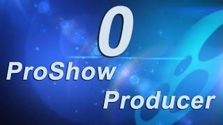 0_Различие интерфейсов в 4 и 5 версиях ProShow Producer