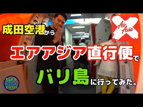 成田空港からエアアジア直行便でバリ島に行ってみた。Narita to Denpasar by Indonesia AirAsia X. Tokyo ke Bari dengan AirAsia X.