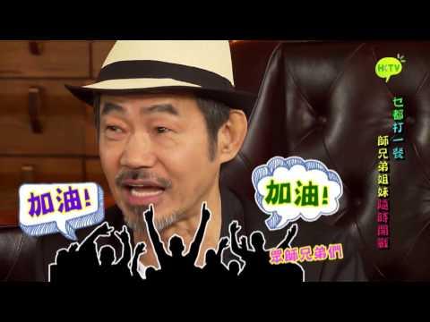 《爆Talk》:元華 之 影壇武打大哥 / Hot Talk: Yuen Wah