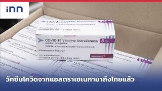 วัคซีนโควิดจากแอสตราเซเนกามาถึงไทยแล้ว : เกาะสถานการณ์ 16.30 น.(25/02/64)
