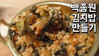 백종원 김치밥 / 김치볶음밥 / 레시피 / How to make Kimchi Fried rice / 알쿡 / r cook