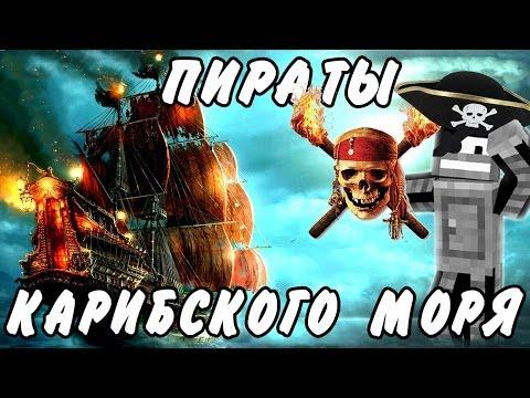 ПИРАТЫ КАРИБСКОГО МОРЯ (Minecraft моды)